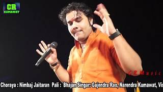 Satguru Mari Ganga सतगुरु मारी गंगा - गुरु पूर्णिमा भजन - Gajendra Rao | New Rajasthani Bhajan HD