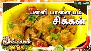 பள்ளி பாளையம் சிக்கன்  – Rusikkalam Vanga | 15/06/2017 | Puthuyugam TV Show