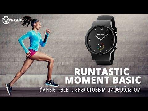 Обзор умных часов с аналоговым циферблатом Runtastic Moment Basic