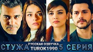 Стужа 5 серия русская озвучка turok1990