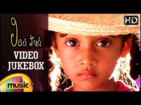 Little Soldiers Full Songs HD | Video Jukebox | Kavya | Heera | Baladitya | Ramesh Aravind