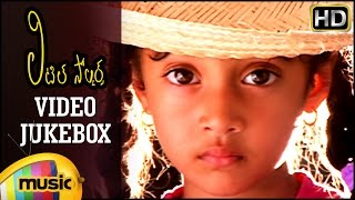 Little Soldiers Full Songs HD - Video Jukebox - Kavya, Heera, Baladitya, Ramesh Aravind