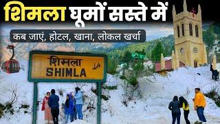 Shimla Budget Tour 2020 | Shimla Cheap And Best Yatra How ?