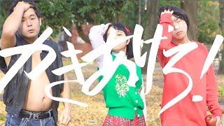 伝説の盛り上げ師・アイアムアイの最新ミュージックビデオ! ワイルドに...