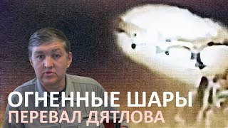 Очевидец Якимов об огненных шарах в районе перевала Дятлова