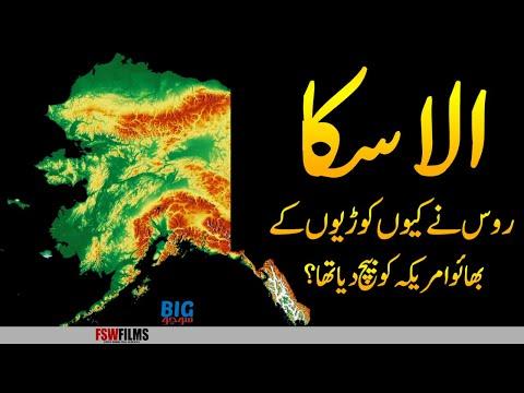 GeoPolitical Tales 015 | Why Russia Sold Alaska to USA? | Faisal Warraich