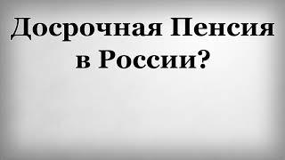 Досрочная Пенсия в России