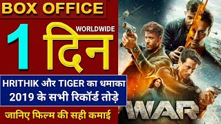 WAR Box Office Collection | Hrithik Roshan | Tiger Shroff | WAR Movie Collection Day 1 | #WAR