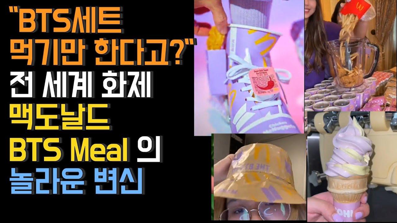 [BTS 맥도날드] 맥도날드 방탄소년단 콜라보, BTS Meal 전 세계를 놀라게 한 변신 모음