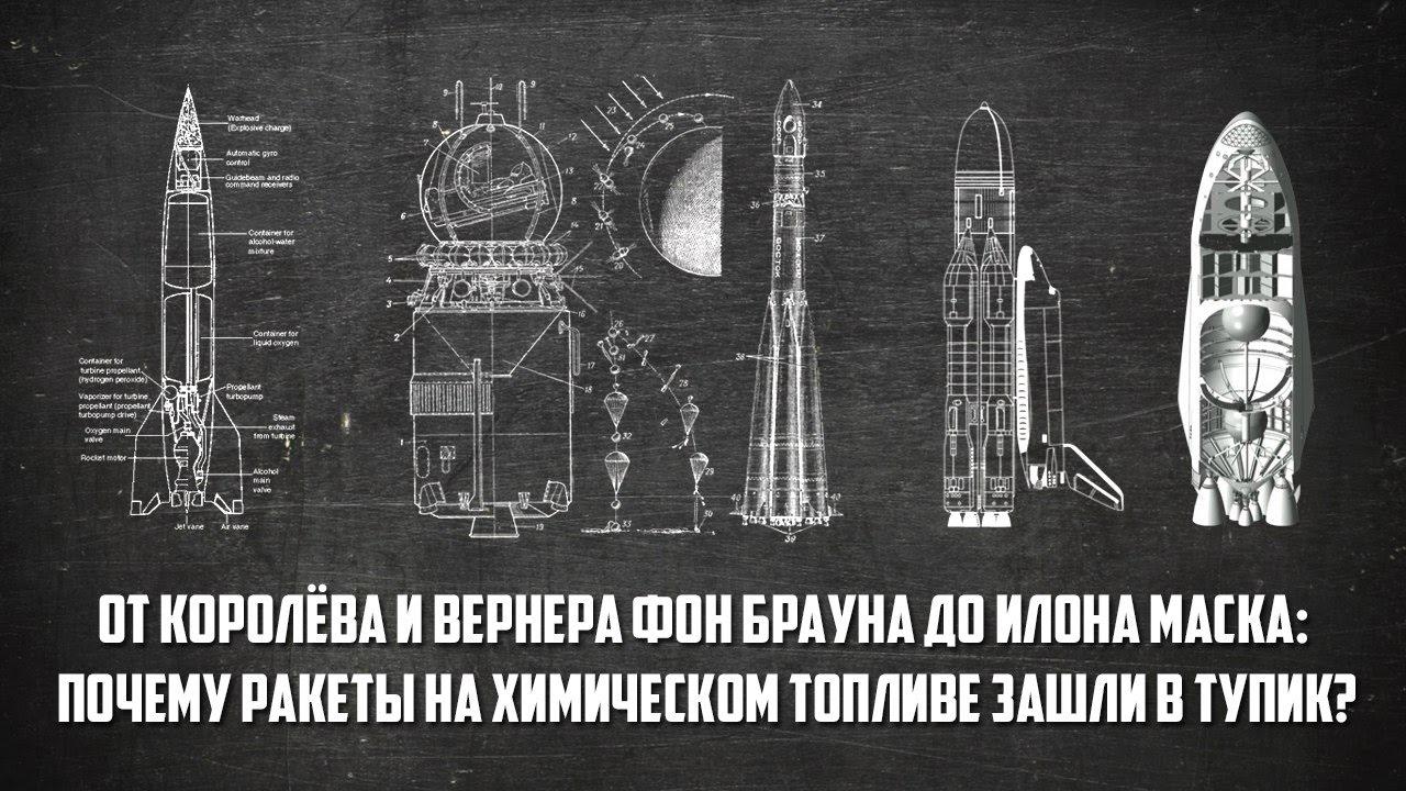 От Королёва и Вернера фон Брауна до Илона Маска: Почему ракеты на химическом топливе зашли в тупик