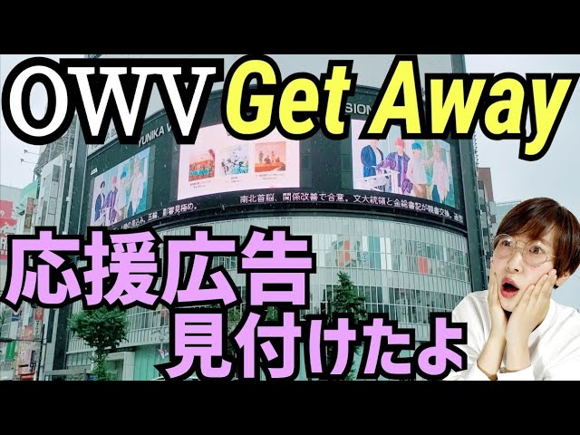 【OWV】GetAway発売記念広告【見付けたよ】