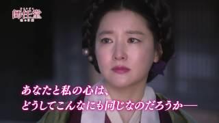 師任堂(サイムダン)色の日記 第19話