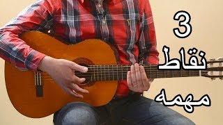 كيف اتعلم الجيتار بالطريقه الصحيحه 3 خطوات مهمه للمبتدئين