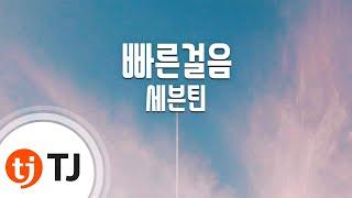 [TJ노래방] 빠른걸음 - 세븐틴(Seventeen) / TJ Karaoke