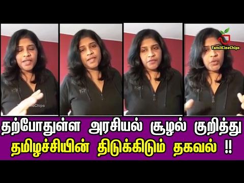 தற்போதுள்ள அரசியல் சூழல்குறித்து தமிழச்சியின் திடுக் தகவல்!! |Tamil Cinema News|TamilCineChips
