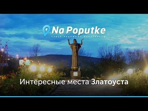 Достопримечательности Златоуста. Попутчики из Екатеринбурга в Златоуст.