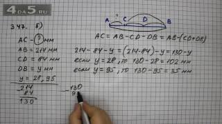 Упражнение 347. Вариант Б. Математика 5 класс Виленкин Н.Я.