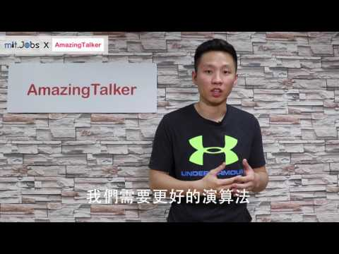 mit.Jobs Speed Interview #3 - 公司介紹 - Amazing Talker