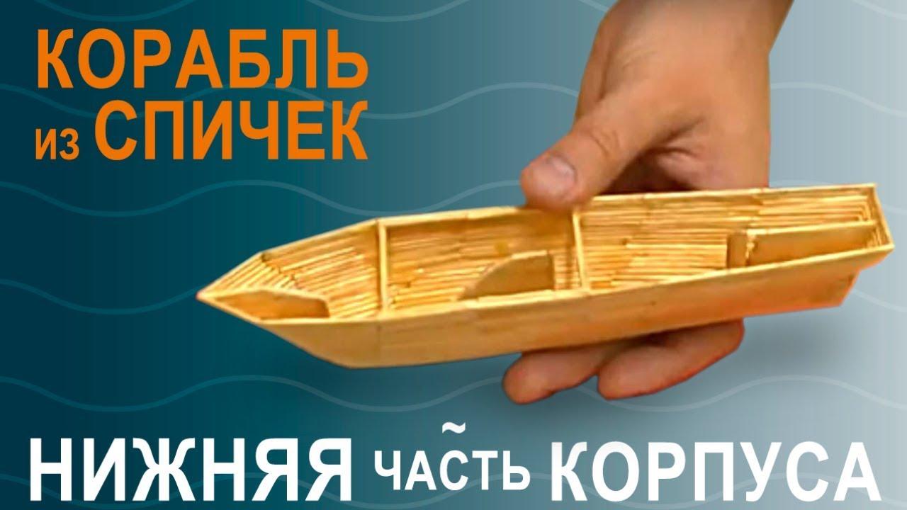 Корабль из спичек, ч.1, «Нижняя часть корпуса» | Моделирование с УФ смолой