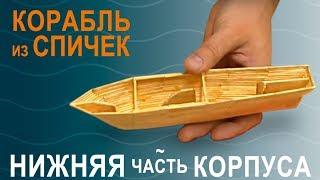 как сделать корабль из спичек своими руками пошаговая инструкция