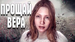 Far Cry 5 СТРИМ УБИЙСТВО ВЕРЫ