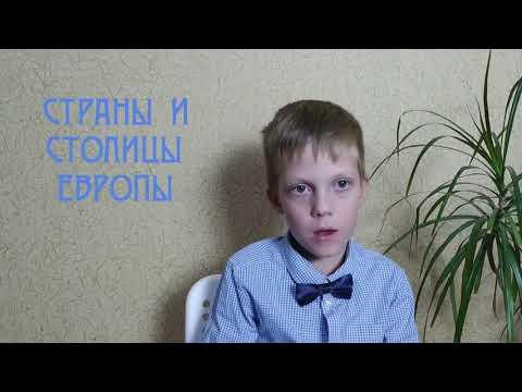 Иван 6 лет страны и столицы Европы