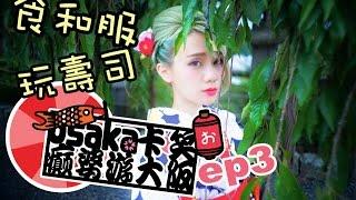 譚杏藍 Hana Tam - 癲婆遊大阪 ep3【叫我媽媽生】