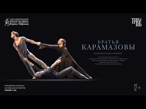 «БРАТЬЯ КАРАМАЗОВЫ» фильм-балет Бориса Эйфмана в кино.
