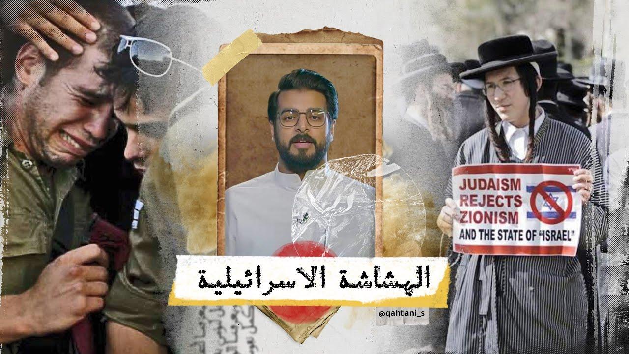 سعد القحطاني | الهشاشة الإسرائيلية