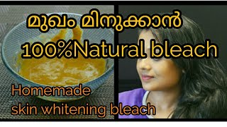 Natural homemade facial bleach for skin lightening, brightening||skin whitening home remedy
