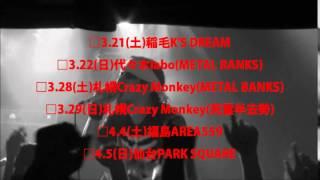 ザ・スラットバンクス 2015年型へヴィネスな新曲【METALLIC JUNK】を収...