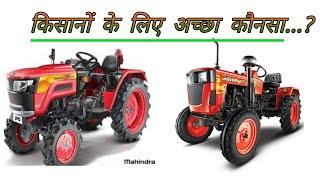 किसान भाइयों के लिए दो सस्ते और छोटे ट्रैक्टर | Two Mini tractor For Farming.