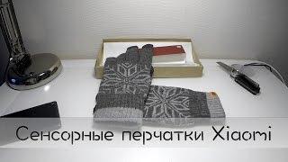 видео Сенсорные перчатки мужские и женские, Xiaomi на Алиэкспресс