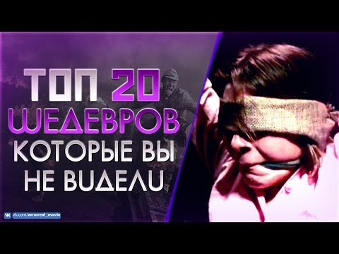20 МАЛОИЗВЕСТНЫХ ФИЛЬМОВ КОТОРЫЕ ДОЛЖЕН ПОСМОТРЕТЬ КАЖДЫЙ #3 - Видео онлайн