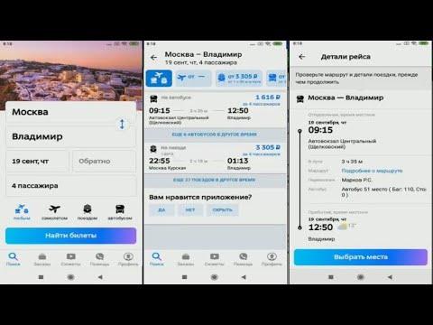 Авиабилеты, жд билеты и автобусы на Туту.ру (от Tutu.ru) - приложение для Android и IOS.