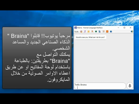 Braina (A.I) artificial intelligence virtual personal assistant