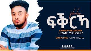 ፍቕርኻ Adhanom Teklemariam Live Home Worship ( Original song, YONAS ASFAHA) 2020