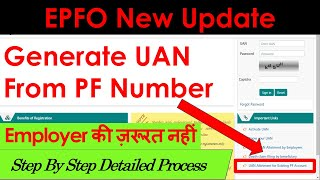 EPFO New Update| पुराने PF Number का UAN ऐसे बनाए| Generate UAN From PF Number| Step By Step Process