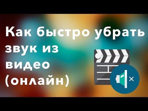Как убрать часть звука из видео онлайн