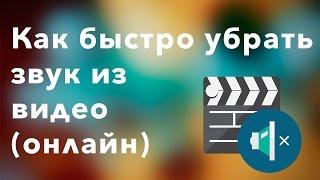 Как убрать звук из видео (онлайн)(Посмотрев данный ролик вы научитесь быстро убирать звук из видео любого формата. Для этого вам не понадобят..., 2015-02-13T02:08:21.000Z)