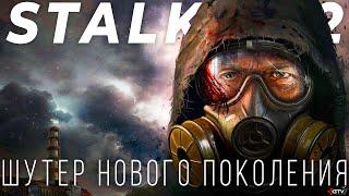 STALKER 2 — Графика поражает, атмосфера зашкаливает. Игра нового поколения | Первый геймплей