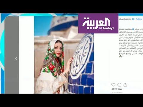 تفاعلكم | انتقادات لعارضة أزياء عراقية خضعت لجلسة تصوير في مسجد  - نشر قبل 2 ساعة