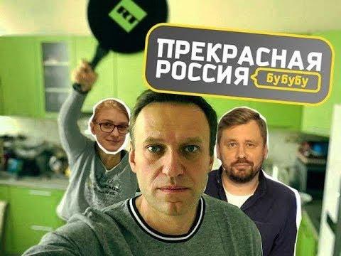 Прекрасная Россия бу-бу-бу: я у мамы оппозиция