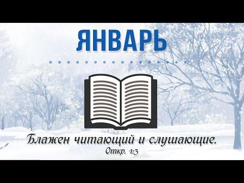 20 Января  | От Матфея главы 1 - 4  | Библия за год