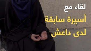 أسيرة سابقة لدى داعش تكشف لأخبار الآن عن تعذيب النساء
