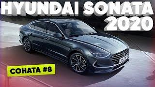 Новая Hyundai Sonata 2020 // Большой тест драйв