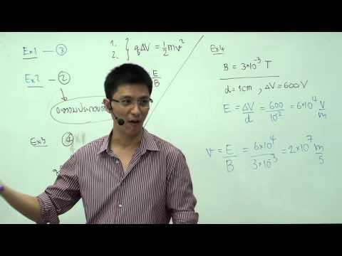 ฟิสิกส์ ม.6 บทที่19 ฟิสิกส์อะตอม (ครั้งที่ 1)