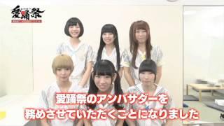 愛踊祭のアンバサダーを務めるでんぱ組.incからコメント動画が到着!詳...