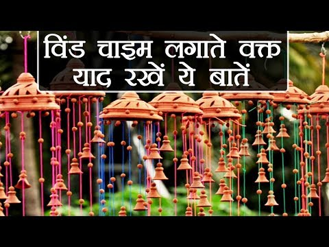 Wind Chimes: Direction To Attract Positivity, गलत जगह पर लगी Wind Chime कर देती है बर्बाद | Boldsky