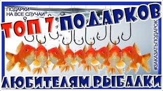 Что подарить рыбаку? ТОП 7 подарков любителю рыбалки